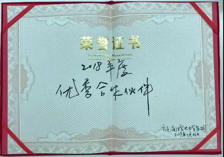 """特别的荣誉!三晶电气荣膺南控电力""""优秀合作伙伴"""""""